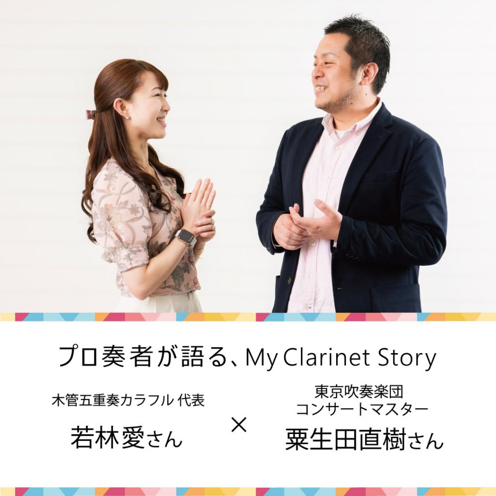 プロ奏者が語る、My Clarinet Story 木管五重奏カラフル代表 若林愛さん x 東京吹奏楽団コンサートマスター 粟生田直樹さん